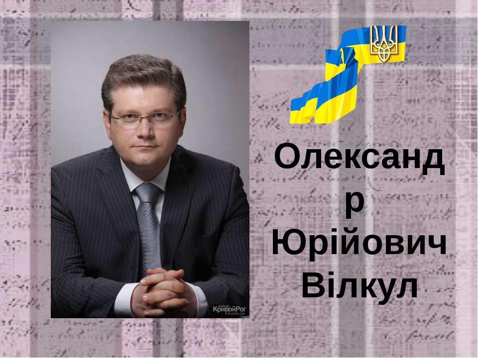 Олександр Юрійович Вілкул