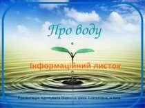 Про воду Інформаційний листок Презентацію підготувала Вороніна Ірина Анатолії...
