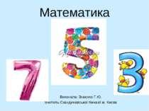 Математика Виконала: Знаєнко Г.Ю. Вчитель Скандинавської гімназії м. Києва