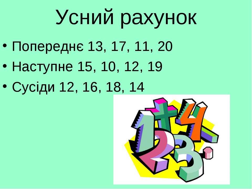 Усний рахунок Попереднє 13, 17, 11, 20 Наступне 15, 10, 12, 19 Сусіди 12, 16,...