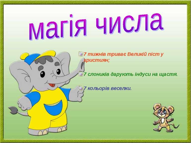 7 тижнів триває Великій піст у християн; 7 слоників дарують індуси на щастя. ...
