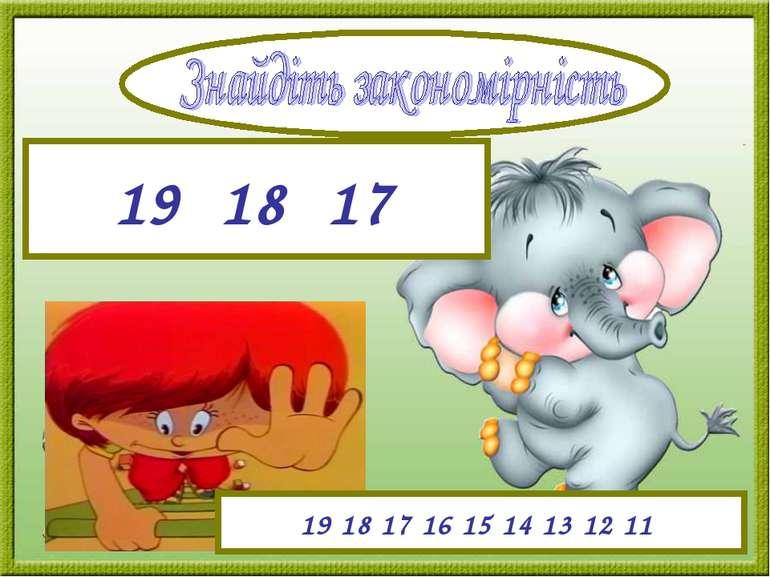 19 18 17 19 18 17 16 15 14 13 12 11