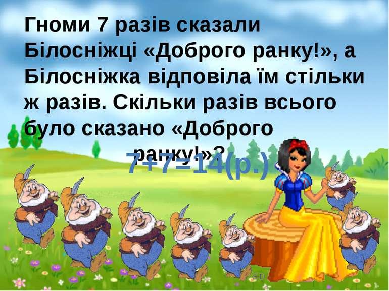 Гноми 7 разів сказали Білосніжці «Доброго ранку!», а Білосніжка відповіла їм ...