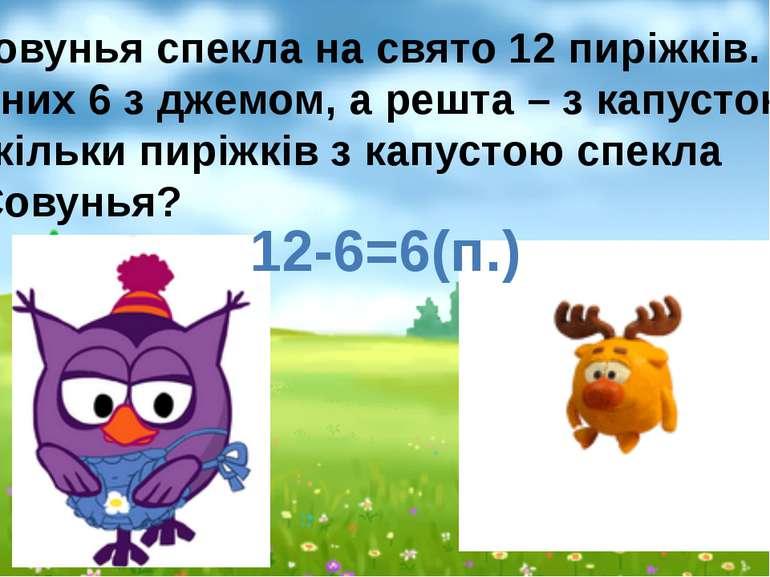 12-6=6(п.) Совунья спекла на свято 12 пиріжків. З них 6 з джемом, а решта – з...