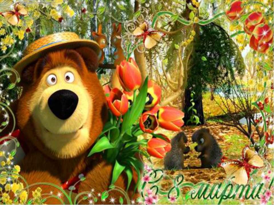 Открытка с 8 марта с медведем, любви приколами