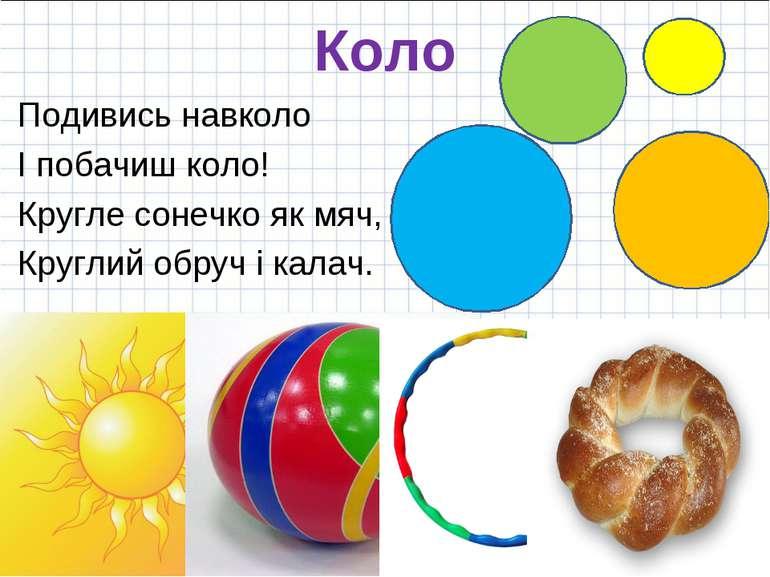 Коло Подивись навколо І побачиш коло! Кругле сонечко як мяч, Круглий обруч і ...