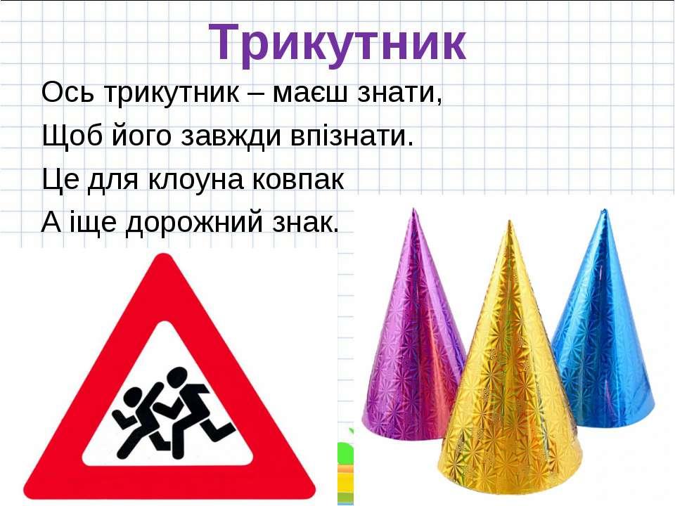 Трикутник Ось трикутник – маєш знати, Щоб його завжди впізнати. Це для клоуна...