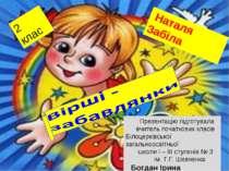 Наталя Забіла 2 клас Презентацію підготувала вчитель початкових класів Білоце...