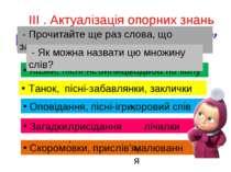 ІІІ . Актуалізація опорних знань Казки, пісні-небилиці, пісні-забавлянки, зак...