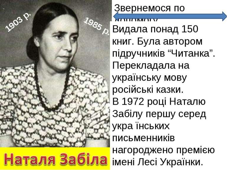 Звернемося по допомогу Українська письменниця. Народилася в 1903 році в Петер...