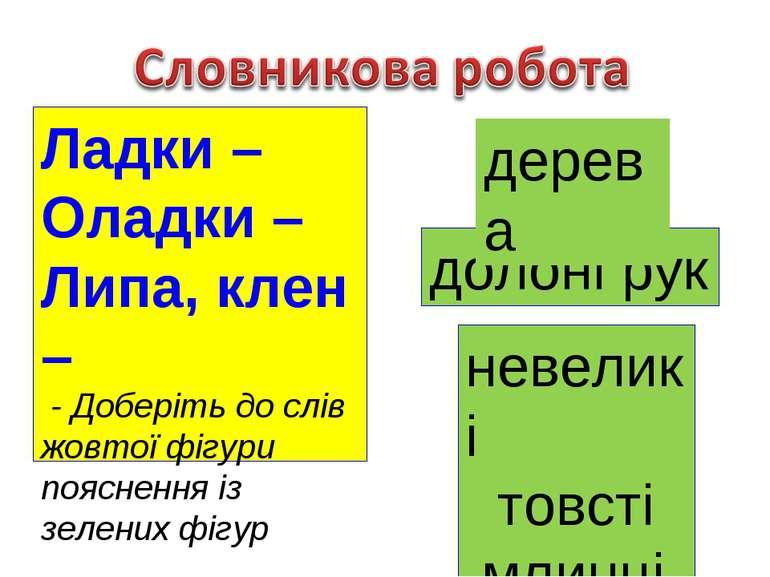 Ладки – Оладки – Липа, клен – долоні рук невеликі товсті млинці дерева - Добе...