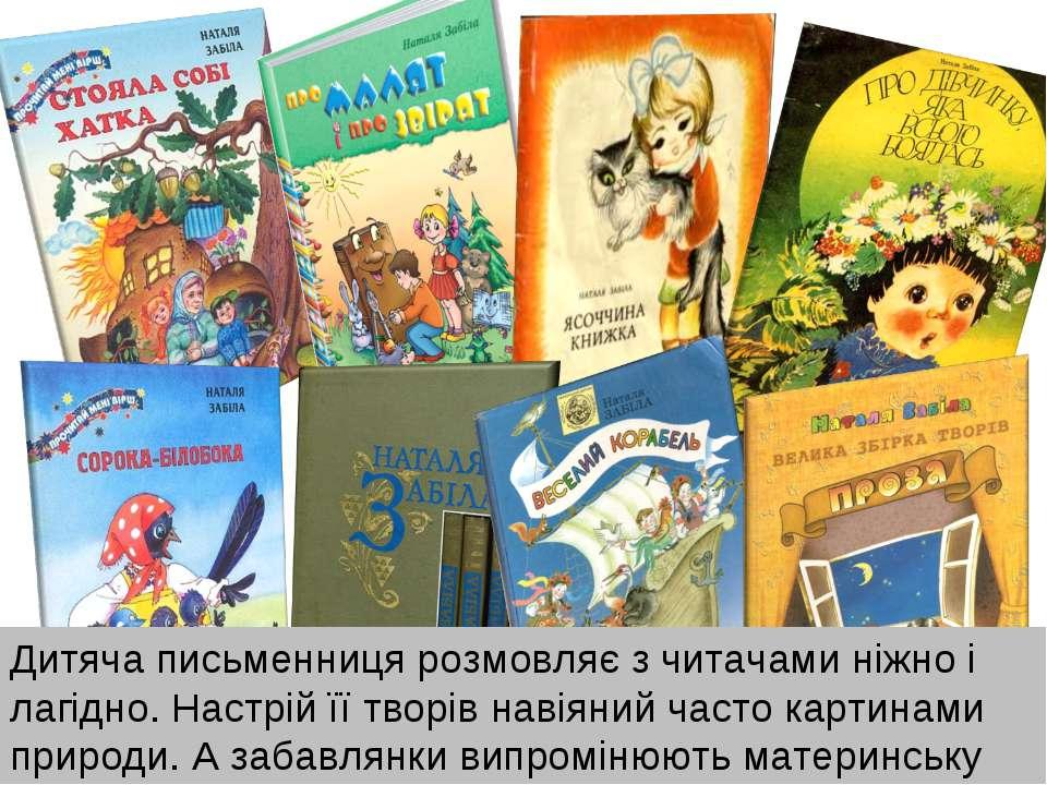 Дитяча письменниця розмовляє з читачами ніжно і лагідно. Настрій її творів на...