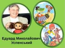 Едуард Миколайович Успенський