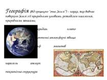 """Географія (від грецького """"опис Землі"""") – наука, яка вивчає поверхню Землі з ї..."""
