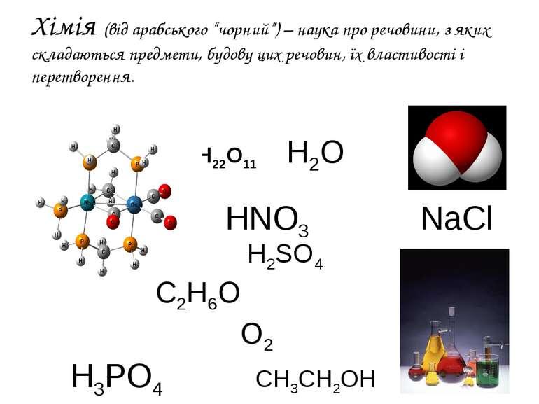 """Хімія (від арабського """"чорний"""") – наука про речовини, з яких складаються пред..."""