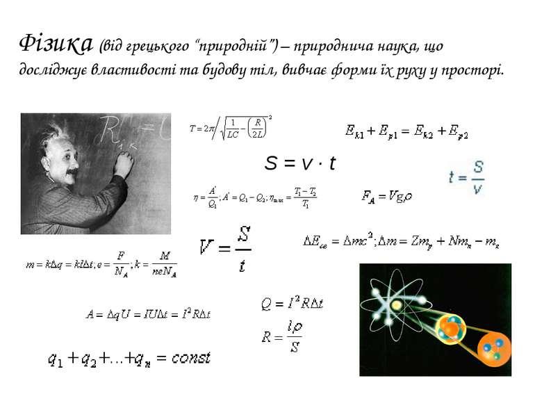 """Фізика (від грецького """"природній"""") – природнича наука, що досліджує властивос..."""