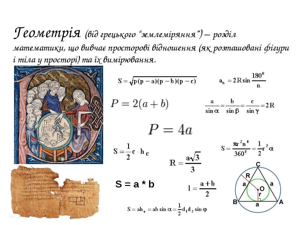 """Геометрія (від грецького """"землеміряння"""") – розділ математики, що вивчає прост..."""
