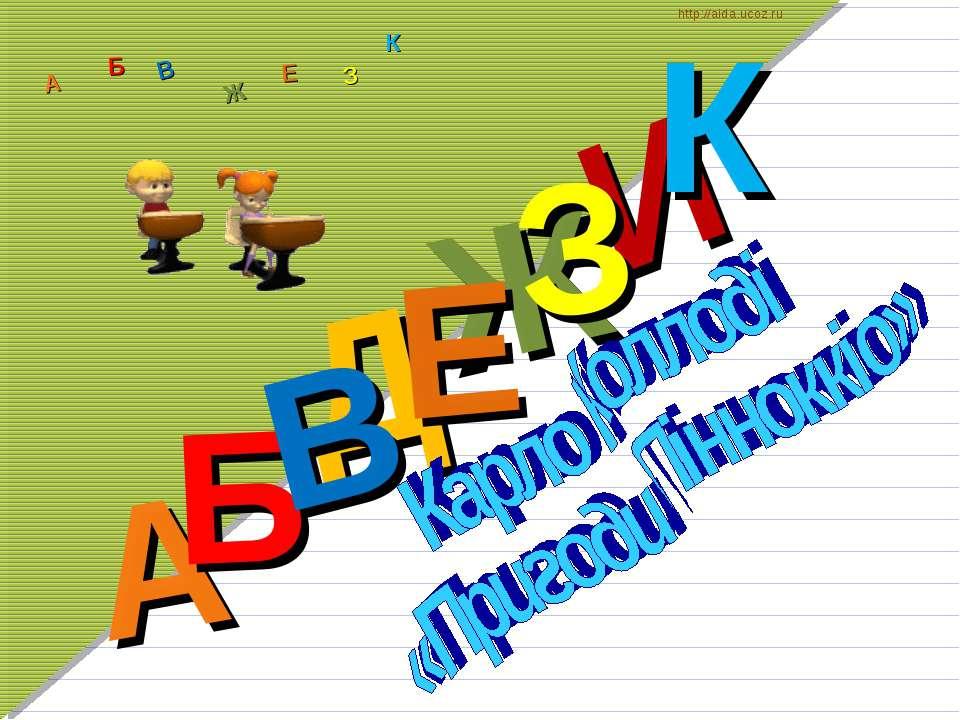 Д А И Б В Ж Е З К А Б В Ж З Е К http://aida.ucoz.ru
