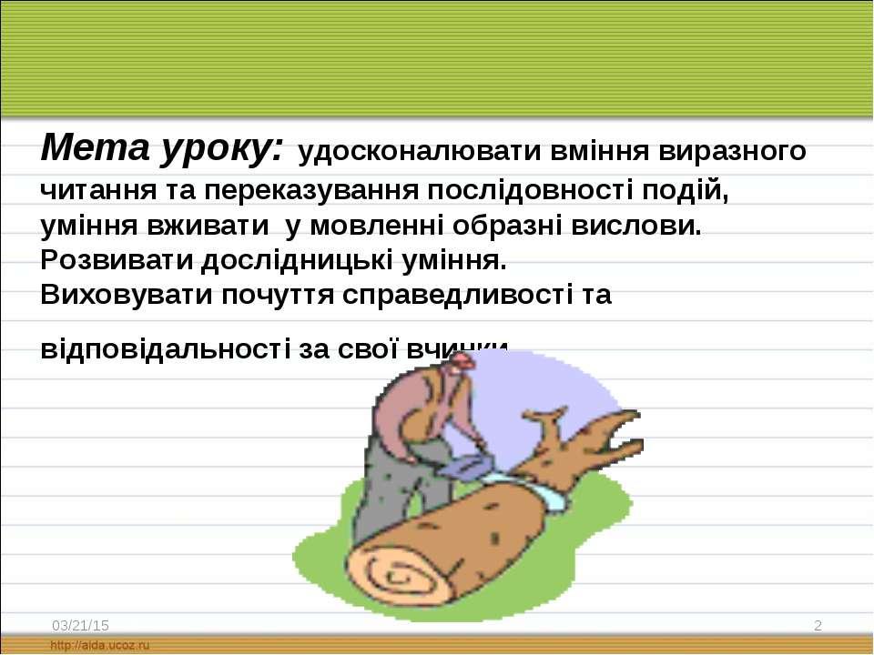 Мета уроку: удосконалювати вміння виразного читання та переказування послідов...