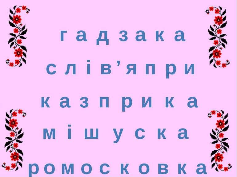 г а д з а к а с л і в ' я п р и к а з п р и к а м і ш у с к а р о м о с к о в...
