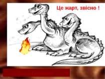 Змій Горинич Це жарт, звісно !