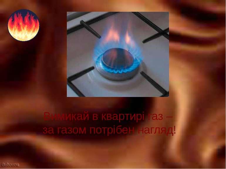 Вимикай в квартирі газ – за газом потрібен нагляд!
