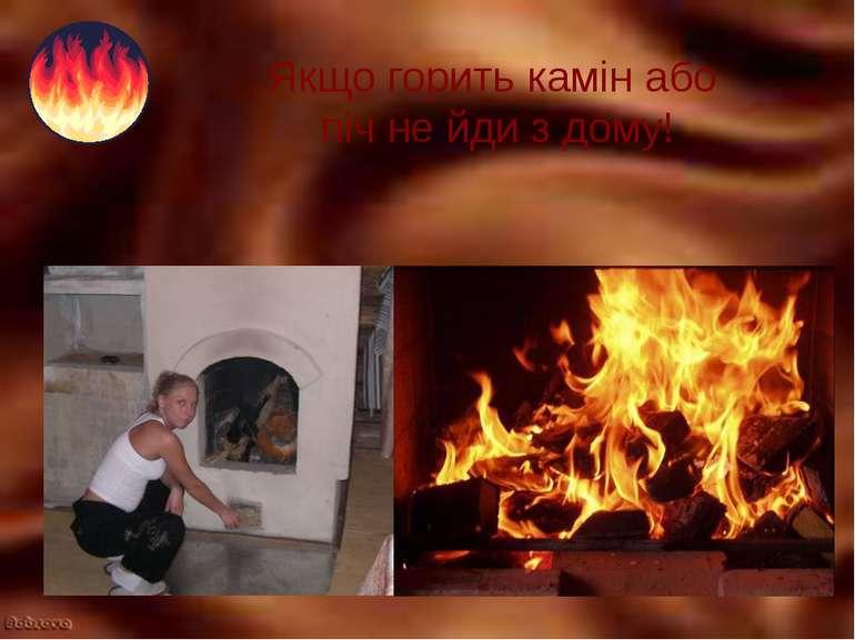 Якщо горить камін або піч не йди з дому!