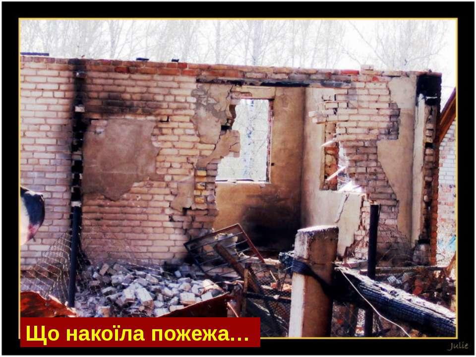 Що накоїла пожежа…
