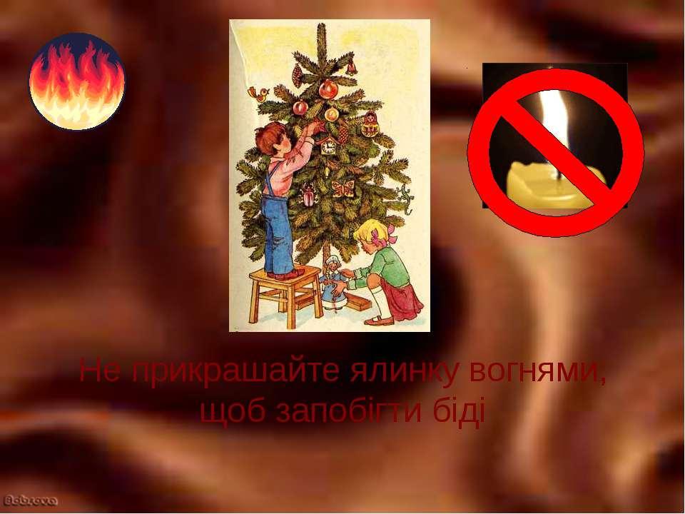 Не прикрашайте ялинку вогнями, щоб запобігти біді
