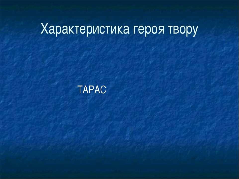 Характеристика героя твору ТАРАС