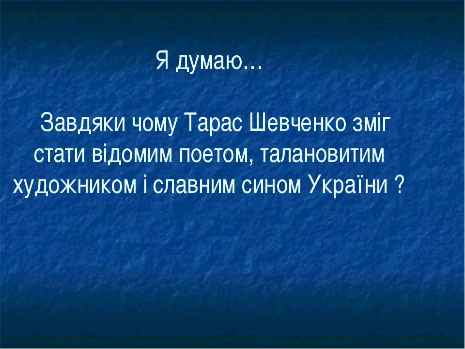 Я думаю… Завдяки чому Тарас Шевченко зміг стати відомим поетом, талановитим х...