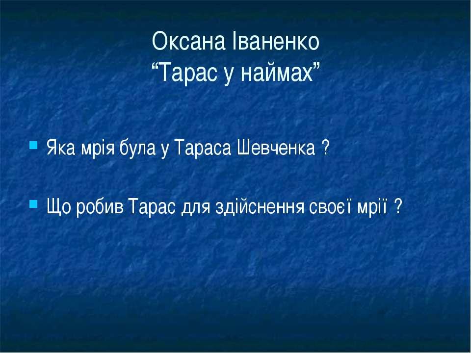 """Оксана Іваненко """"Тарас у наймах"""" Яка мрія була у Тараса Шевченка ? Що робив Т..."""