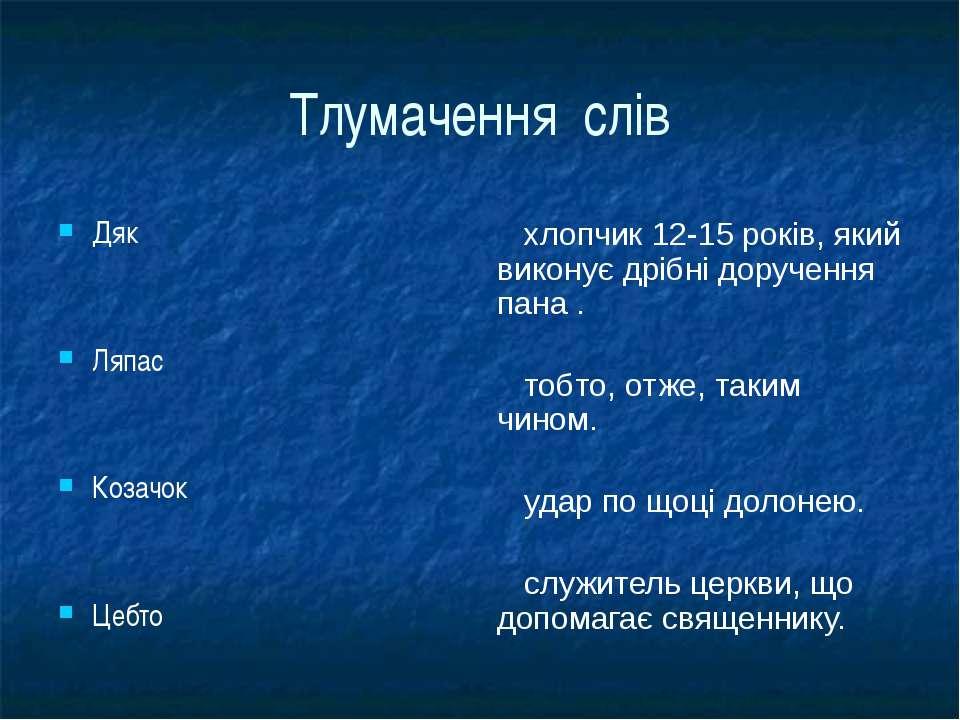 Тлумачення слів Дяк Ляпас Козачок Цебто хлопчик 12-15 років, який виконує дрі...