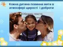 Кожна дитина повинна жити в атмосфері щирості і доброти