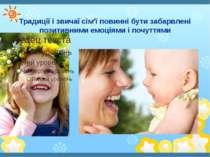 Традиції і звичаї сім'ї повинні бути забарвлені позитивними емоціями і почуттями