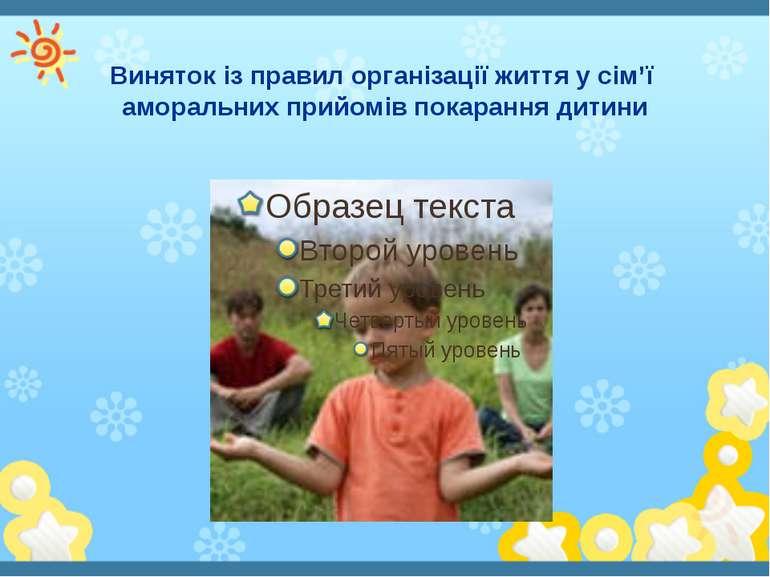 Виняток із правил організації життя у сім'ї аморальних прийомів покарання дитини