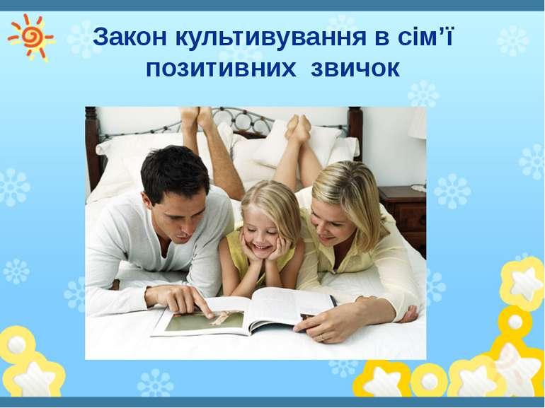 Закон культивування в сім'ї позитивних звичок