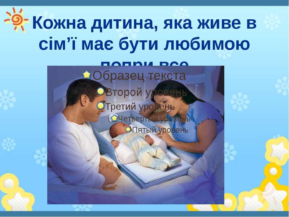 Кожна дитина, яка живе в сім'ї має бути любимою попри все