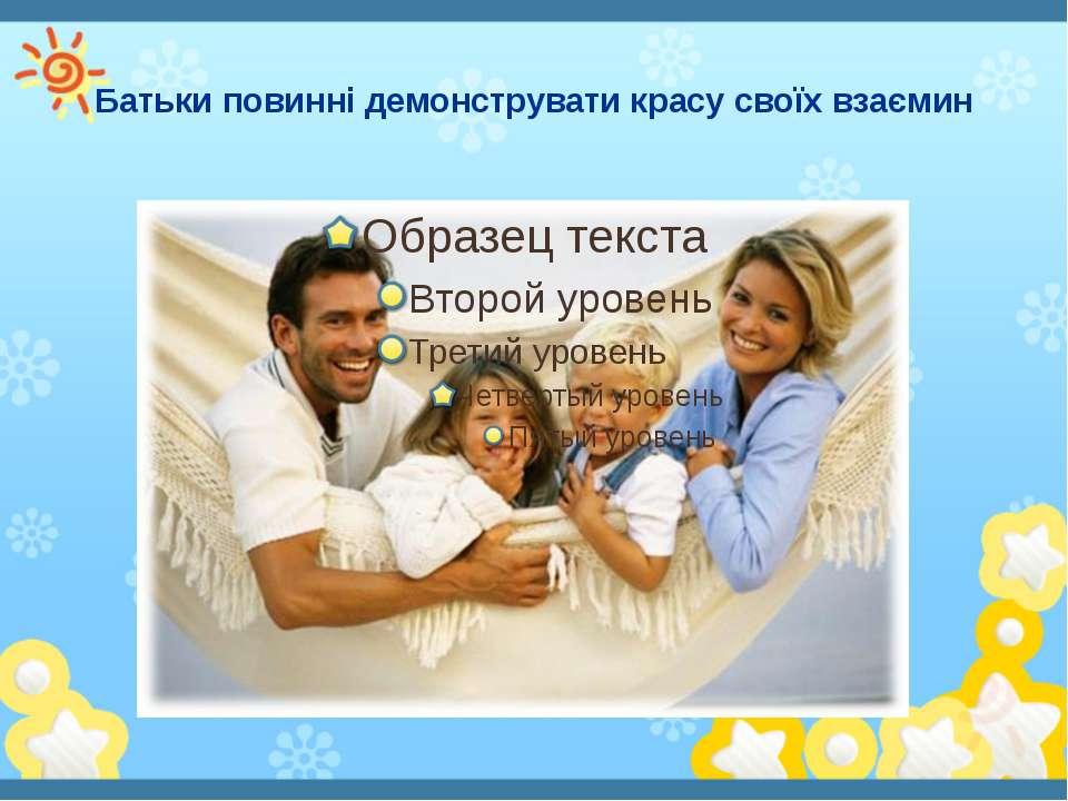 Батьки повинні демонструвати красу своїх взаємин