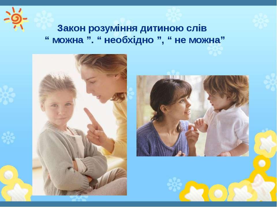 """Закон розуміння дитиною слів """" можна """". """" необхідно """", """" не можна"""""""