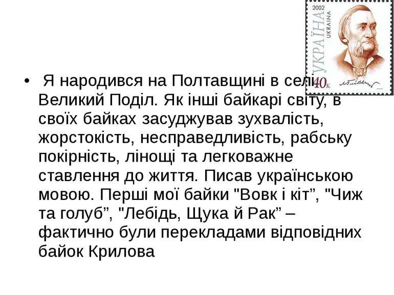 Я народився на Полтавщині в селі Великий Поділ. Як інші байкарі світу, в свої...