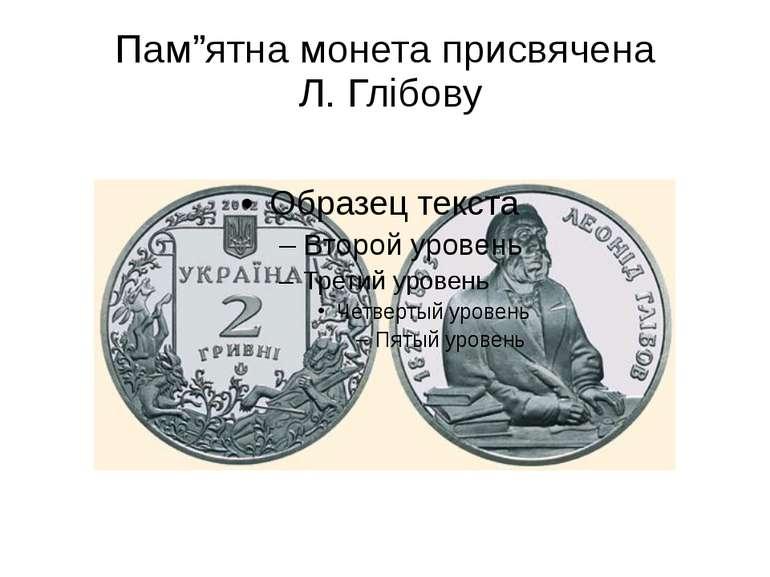 "Пам""ятна монета присвячена Л. Глібову"
