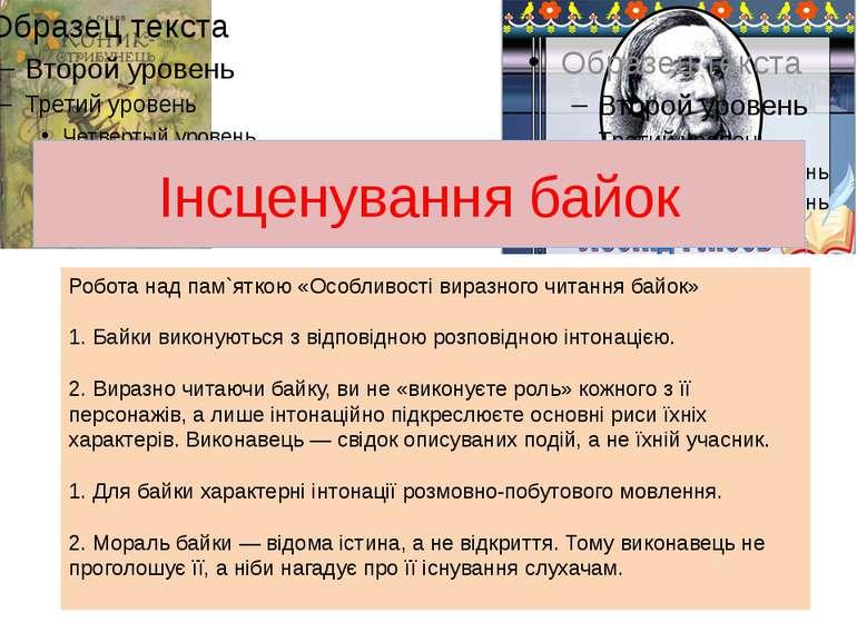 Інсценування байок Робота над пам`яткою «Особливості виразного читання байок»...