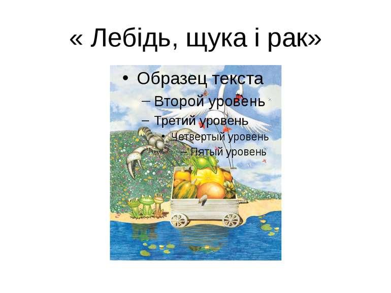« Лебідь, щука і рак»