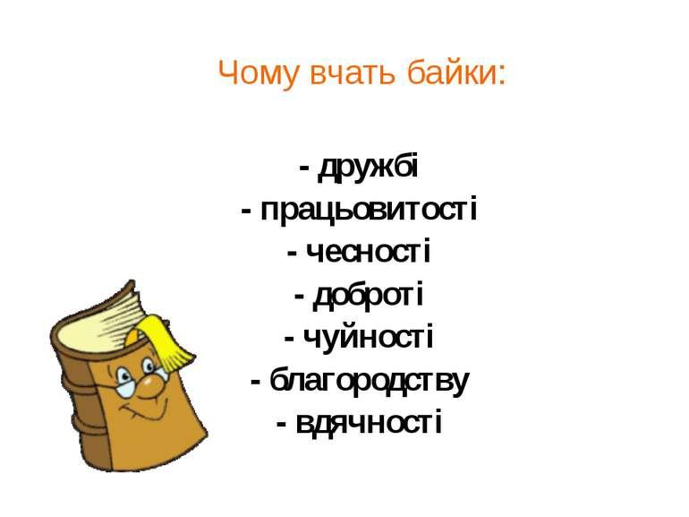- дружбі - працьовитості - чесності - доброті - чуйності - благородству - вдя...