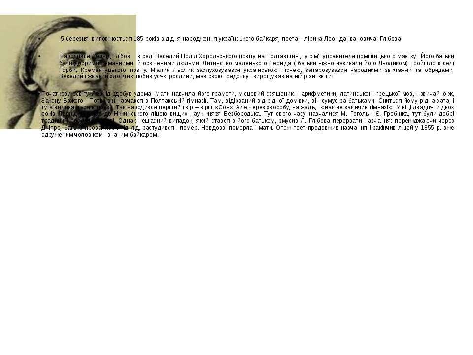 5 березня виповнюється 185 років від дня народження українського байкаря, пое...