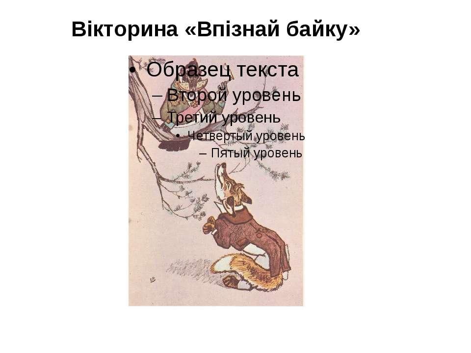Вікторина «Впізнай байку»