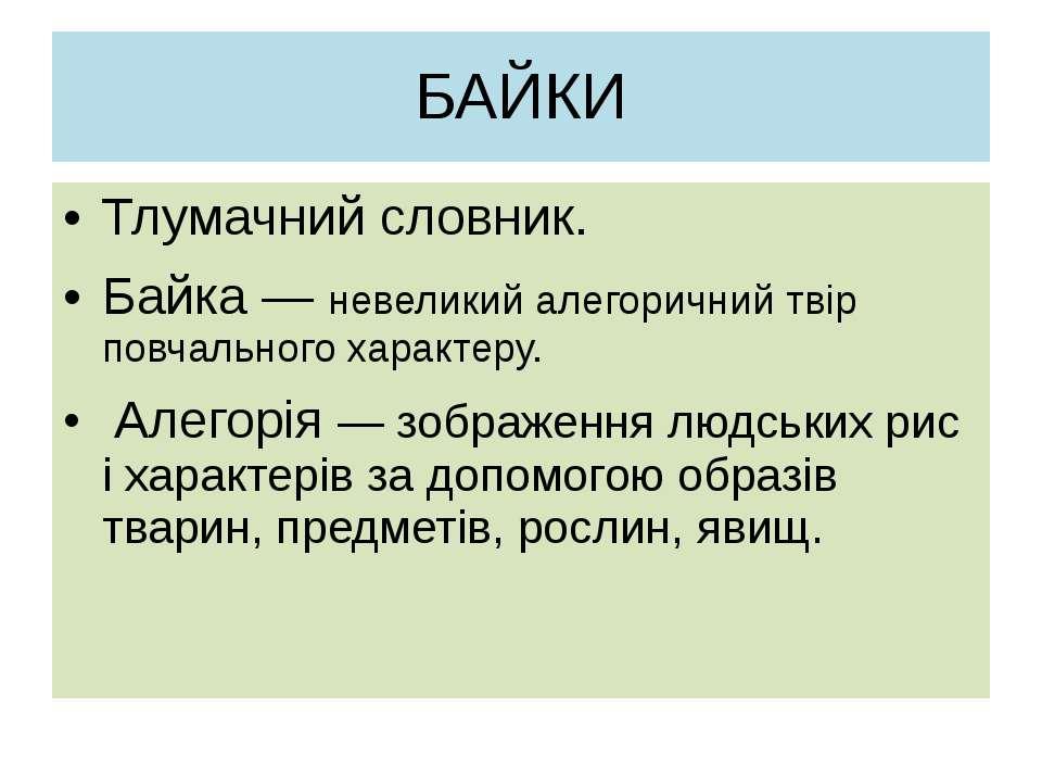 Тлумачний словник. Байка — невеликий алегоричний твір повчального характеру. ...