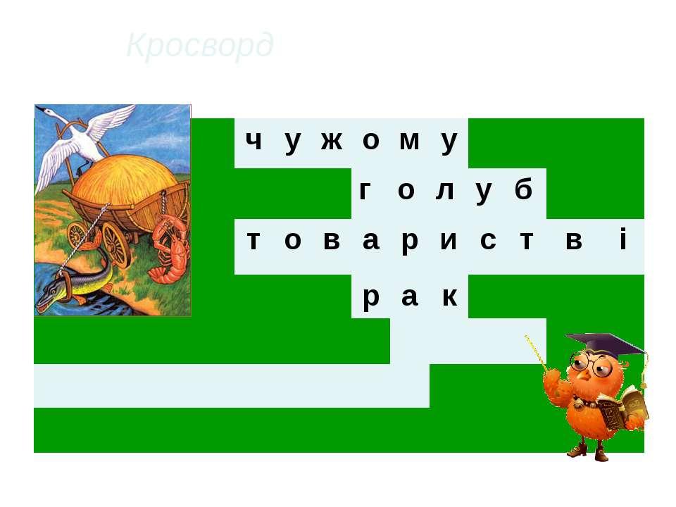 Кросворд ч у ж о м у г о л у б т о в а р и с т в і р а к