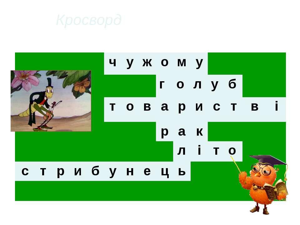 Кросворд ч у ж о м у г о л у б т о в а р и с т в і р а к л і т о с т р и б у ...